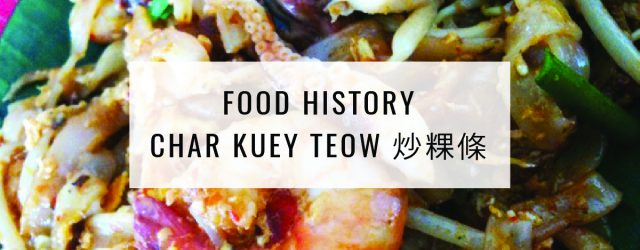 Char Kuey Teow 炒粿條 : Food History of Char Kuey Teow