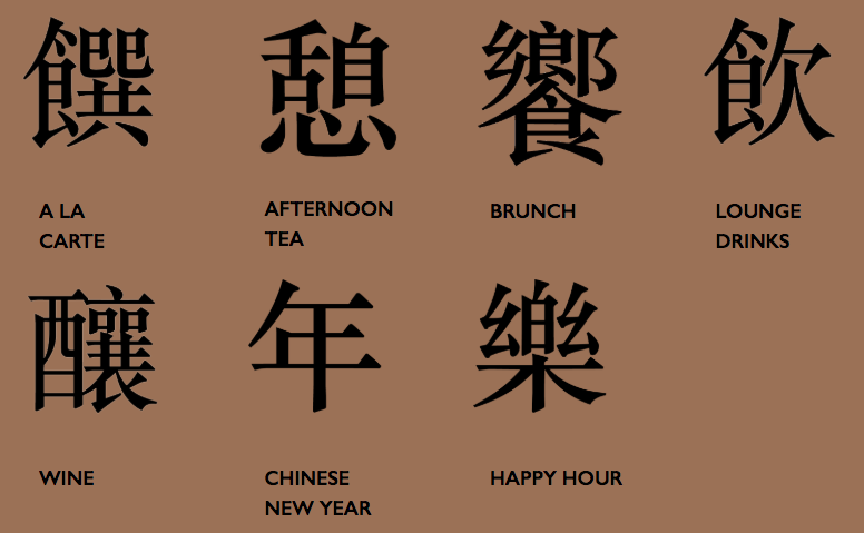 Old Bailey Menus | Old Bailey Restaurant 奧卑利 | Food For Thought